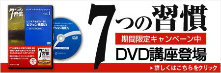 7つの習慣のDVDが登場!期間限定キャンペーン中