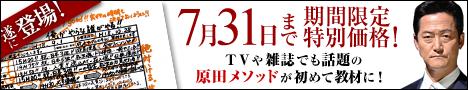 TVや雑誌で話題の原田メソッドが初めて教材に!