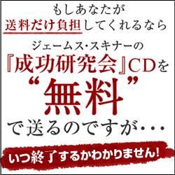 ジェームス・スキナー「成功研究会」CDが無料!